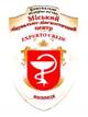 Міський лікувально-діагностичний центр - Вінниця